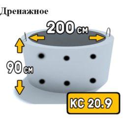 Кольцо стеновое КС 20-9 дренажное - фото